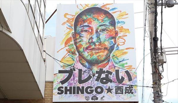 R-指定 SHINGO★西成のブレない魅力を語る