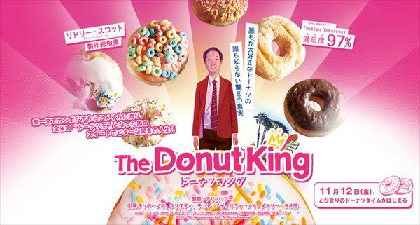 町山智浩『ドーナツキング』を語る