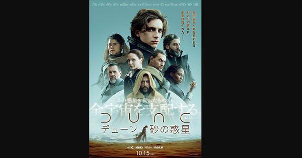 町山智浩『DUNE/デューン 砂の惑星』を紹介する