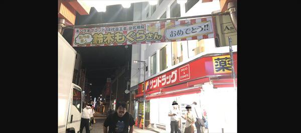 鈴木もぐら 高円寺純情商店街「KOC優勝おめでとう」横断幕を語る
