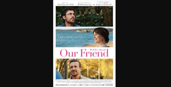 町山智浩『Our Friend/アワー・フレンド』を紹介する
