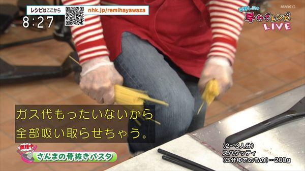 ハライチ澤部『平野レミの早わざレシピ!』膝蹴りパスタ折りを語る